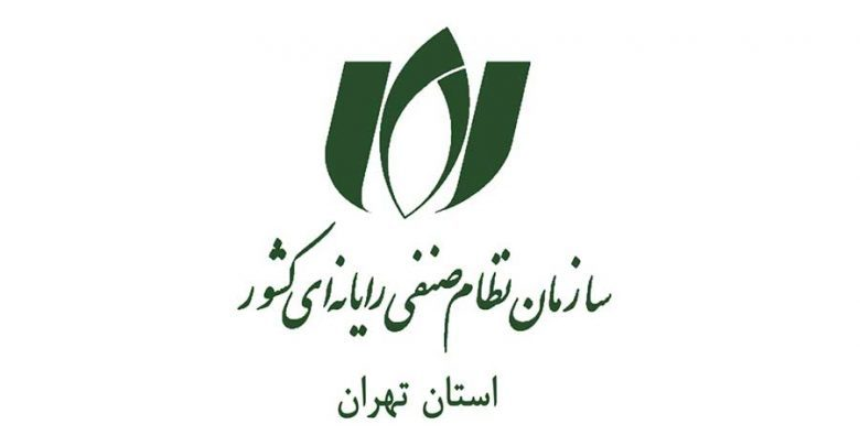 عضویت شرکت گسترش افزار سلامت نیماد در نظام صنفی یارانه ای تهران